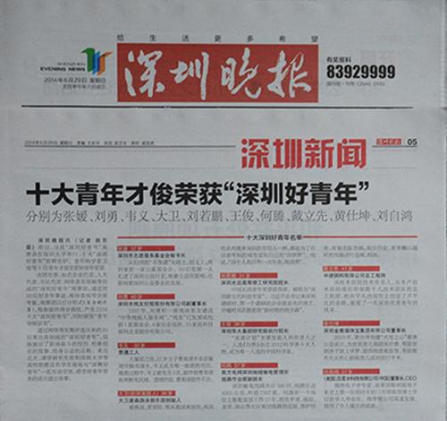 深圳华大基因研究院执行院长